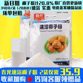 正宗春光速溶340gx2袋浓香粉椰子粉