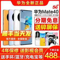 官网Huawei华为 Mate 40  5G直降千元手机华为官方旗舰店正品pro