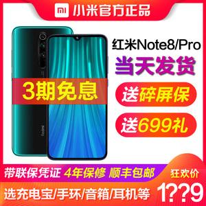 领3元券购买xiaomi /小米redmi note 8红米