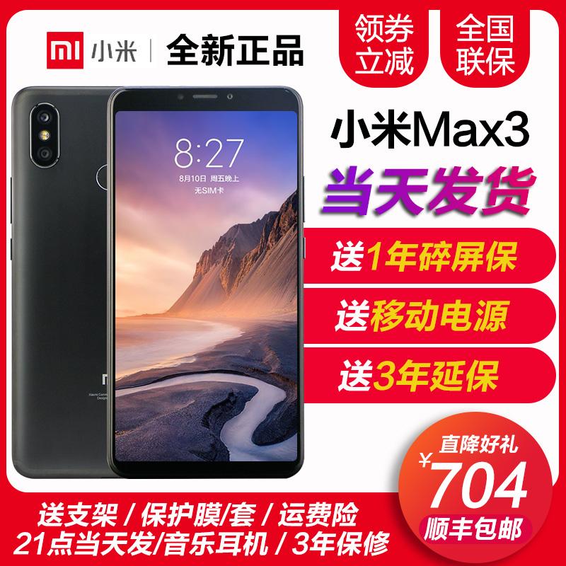 【直降500+碎屏保】Xiaomi/小米 小米Max3大屏全面屏全新手机4