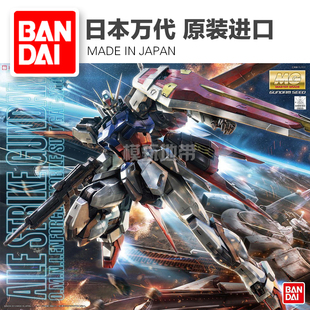 现货 万代 MG 168 1/100 Aile Strike Gundam 强袭高达RM HD版2.0