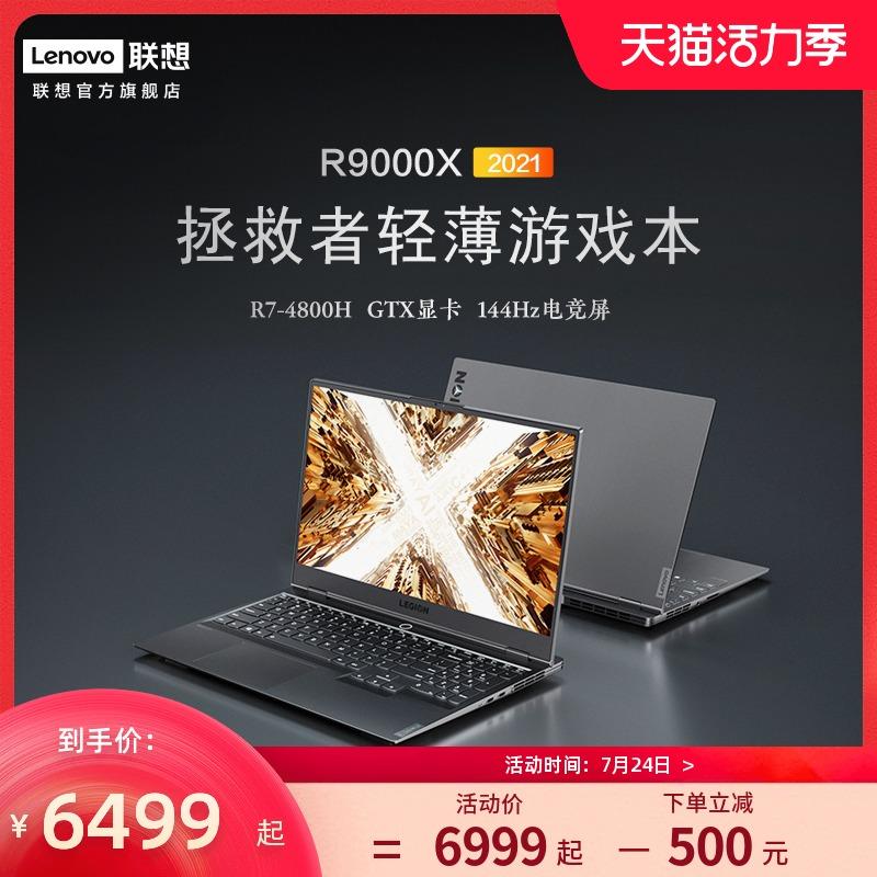 【新品上市】联想拯救者R9000X 2021 15.6英寸超轻薄144Hz电竞游戏笔记本电脑 R7-4800H/16G/512G/GTX1650Ti