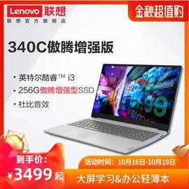 【店铺爆款】Lenovo/联想340C 英特尔酷睿i3 256G 傲腾增强型SSD 15.6英寸轻薄本窄边框笔记本电脑图片