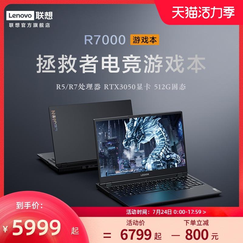 【RTX3050新品】联想拯救者R7000 2021 15.6英寸游戏本联想笔记本电脑电竞本R5/R7 RTX3050 4G独显