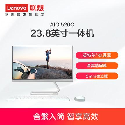 【新品】Lenovo/联想AIO 520C 23.8英寸致美商务一体机台式机电脑(英特尔处理器/硬盘可选/三年上门)