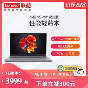【火爆抢购】联想小新15 2020锐龙版 全面屏高性能轻薄笔记本电脑全新锐龙7nm处理器R5/16G/512G SSD