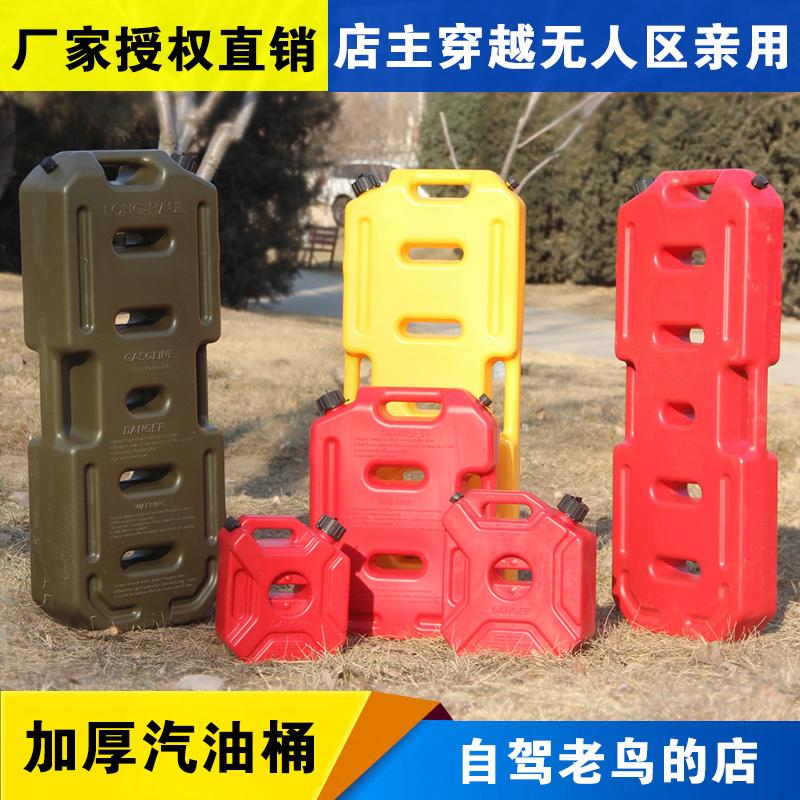 车载全新塑料汽油桶 加厚防爆汽油壶 5L10升20升30升防静电加油桶