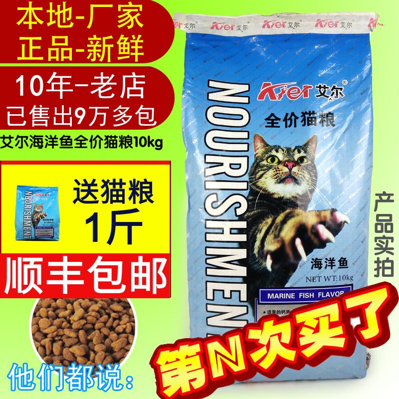 热销1464件有赠品艾尔猫粮海洋鱼味10kg猫主粮猫干粮流浪成幼猫粮20斤多省包邮特价