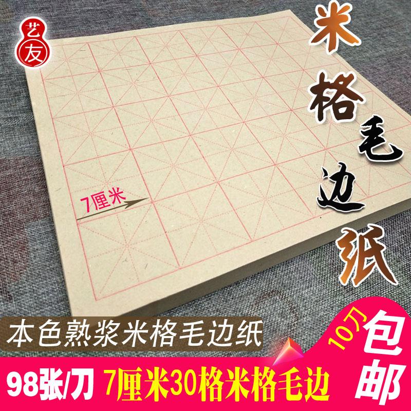 Бумага из бамбука Артикул 36350091171