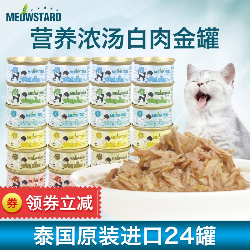 Консервированная еда для кошек Артикул 561581147250