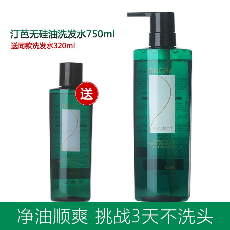 汀芭无硅油洗发水正品去屑止痒控油去油深层清洁头皮洗发露男女士