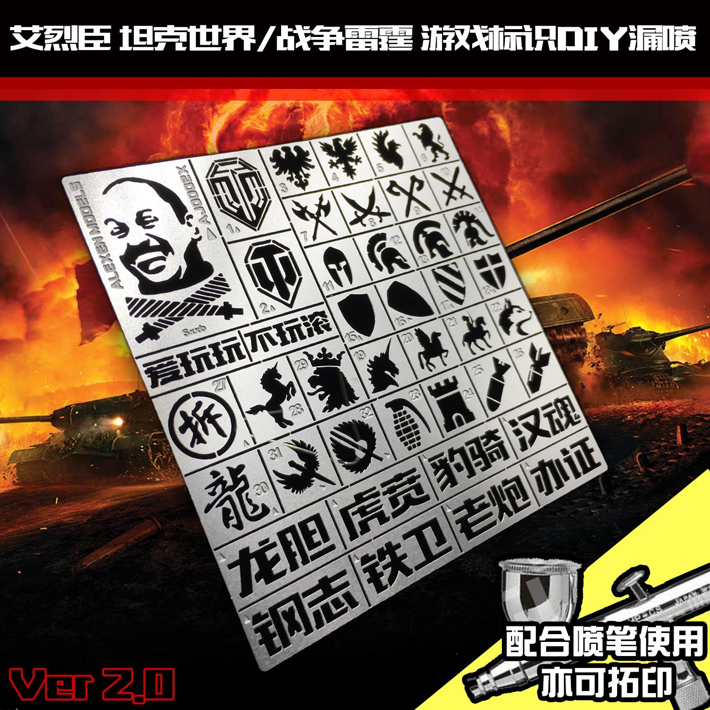 【アイリッツ】AJ 0002戦車の世界戦雷ゲームのシンボルマークドイツ戦車模型ツールが噴き出します。