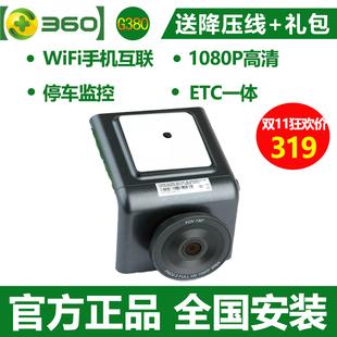 360行車記錄儀G380 ETC記錄儀一體機1080P高清WIFI連接  停車監控