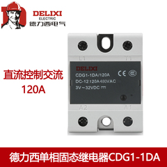 Delixi single-phase solid-state relay DC-controlled AC CDG1-1DA 120A SSR-120DA D48120