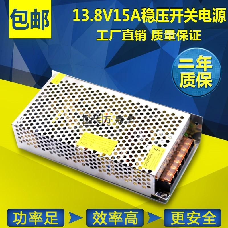 13.8V15A开关电源 监控电源/设备电源/楼宇电源 13.8V205W电源