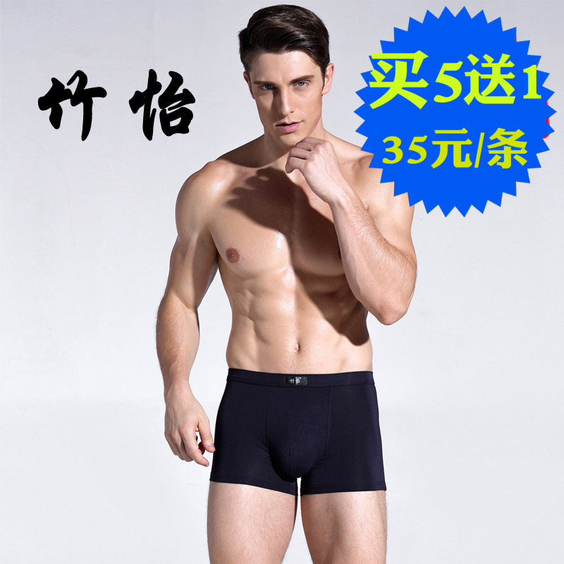 Zhuyi bamboo fiber mens underwear mens boxer underpants four legged pants are breathable and not tight zy-9717