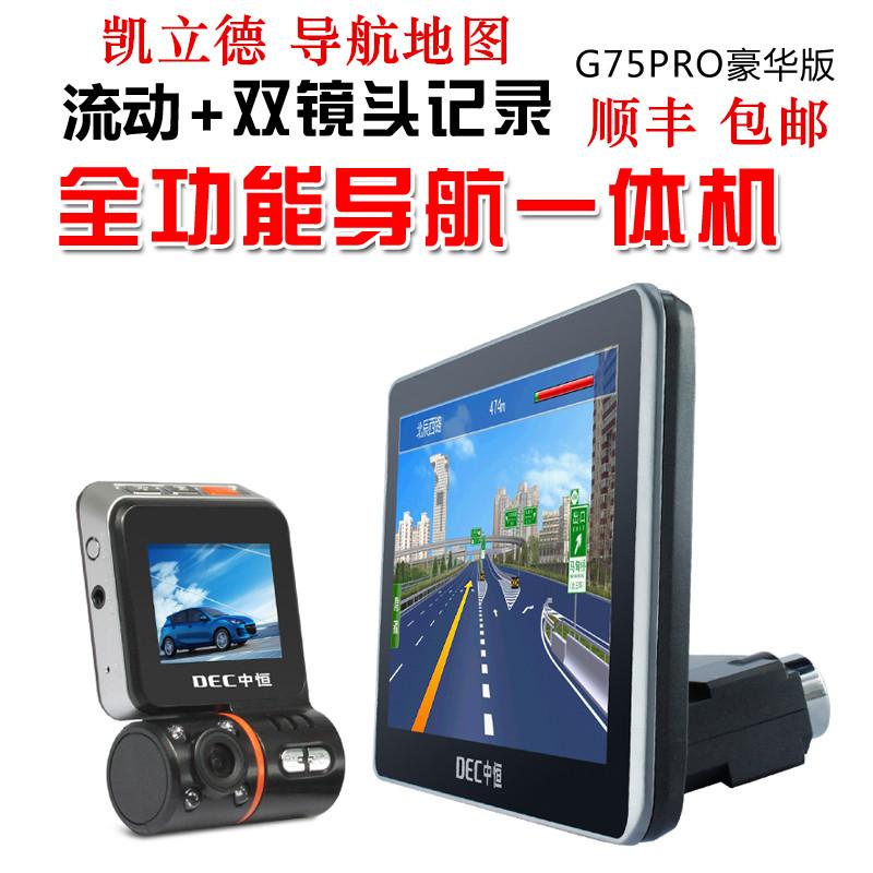 中恒G75PRO豪华版7寸高清夜视GPS导航电子狗测速行车记录仪一体机