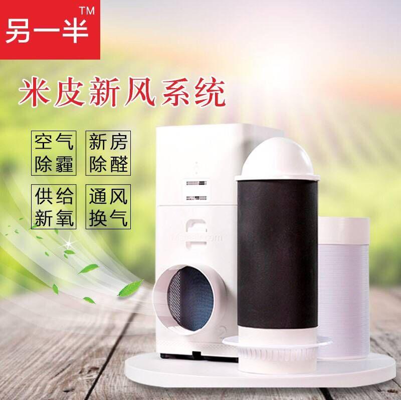 [另一半新风系统主营店室内新风系统]小米空气净化器改造米皮新风  MAT月销量3件仅售139元