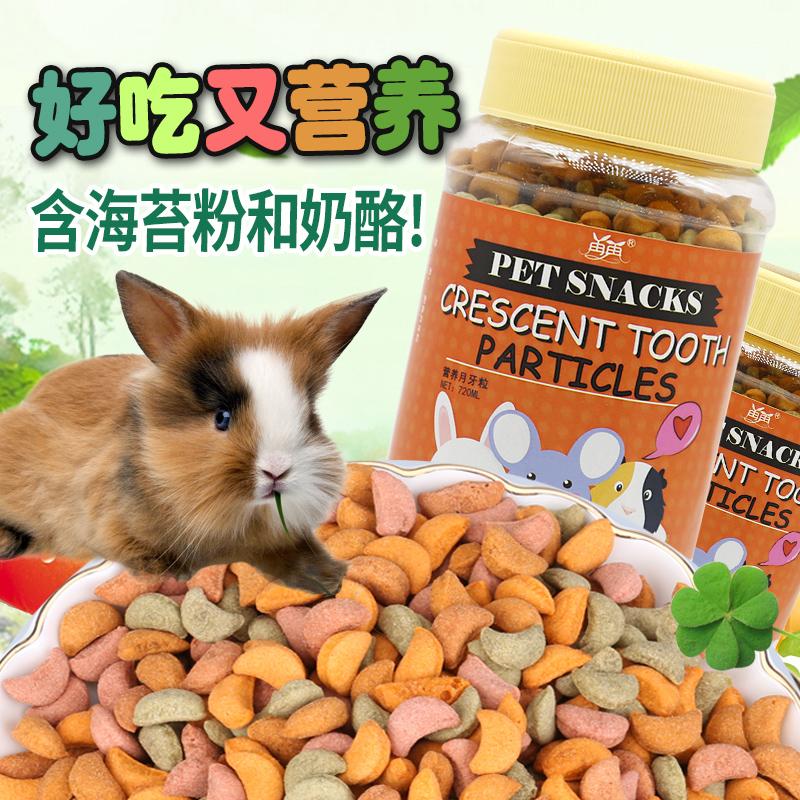 [再生宠物饲料,零食]宠物月牙粒适口仓鼠粮食兔粮磨牙荷兰猪yabo228823件仅售15.8元