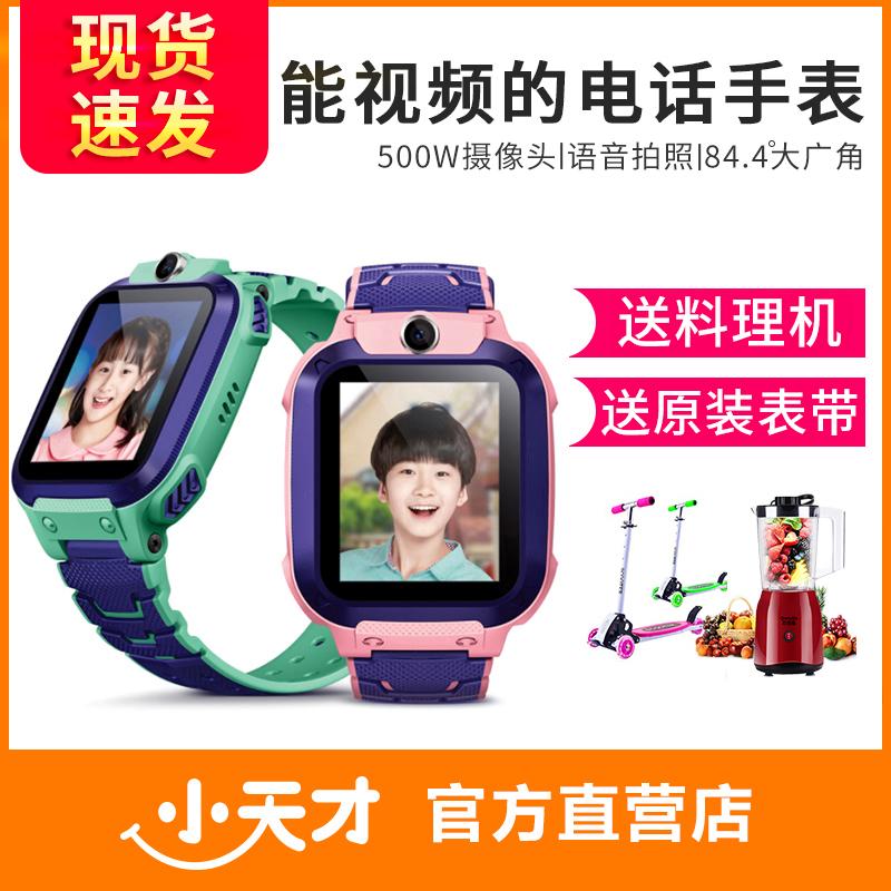 小天才��手表Z5�和��|摸屏定位防水拍照��l跟�智能�W生手�C