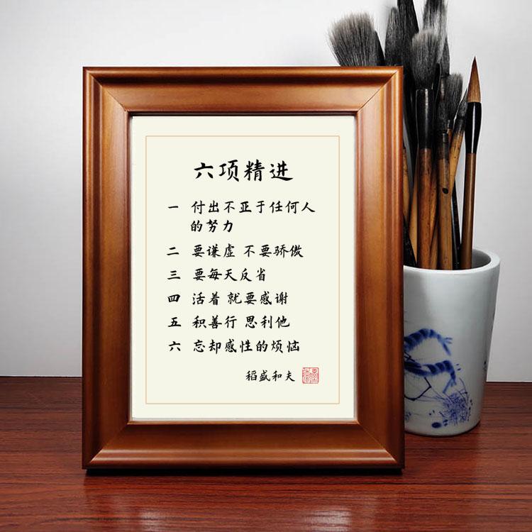 禮物稻盛和夫六項精進勵志名言書法作品字畫擺臺桌面擺件相框掛畫