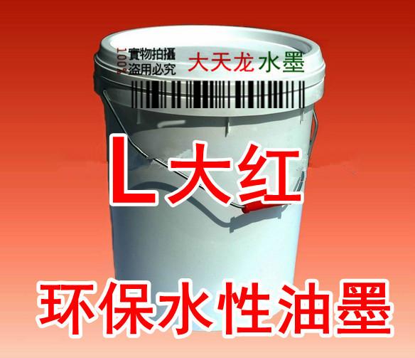 【 специальное предложение 】 охрана окружающей среды вода масло чернила L большой красный флот / чистый 20KG модель в бутылках / коробка машинально печать чернила