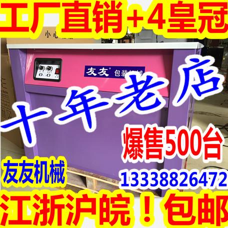 友友牌 新S弯智能双电机打包机封箱机半自动全自动热熔纸箱捆扎机