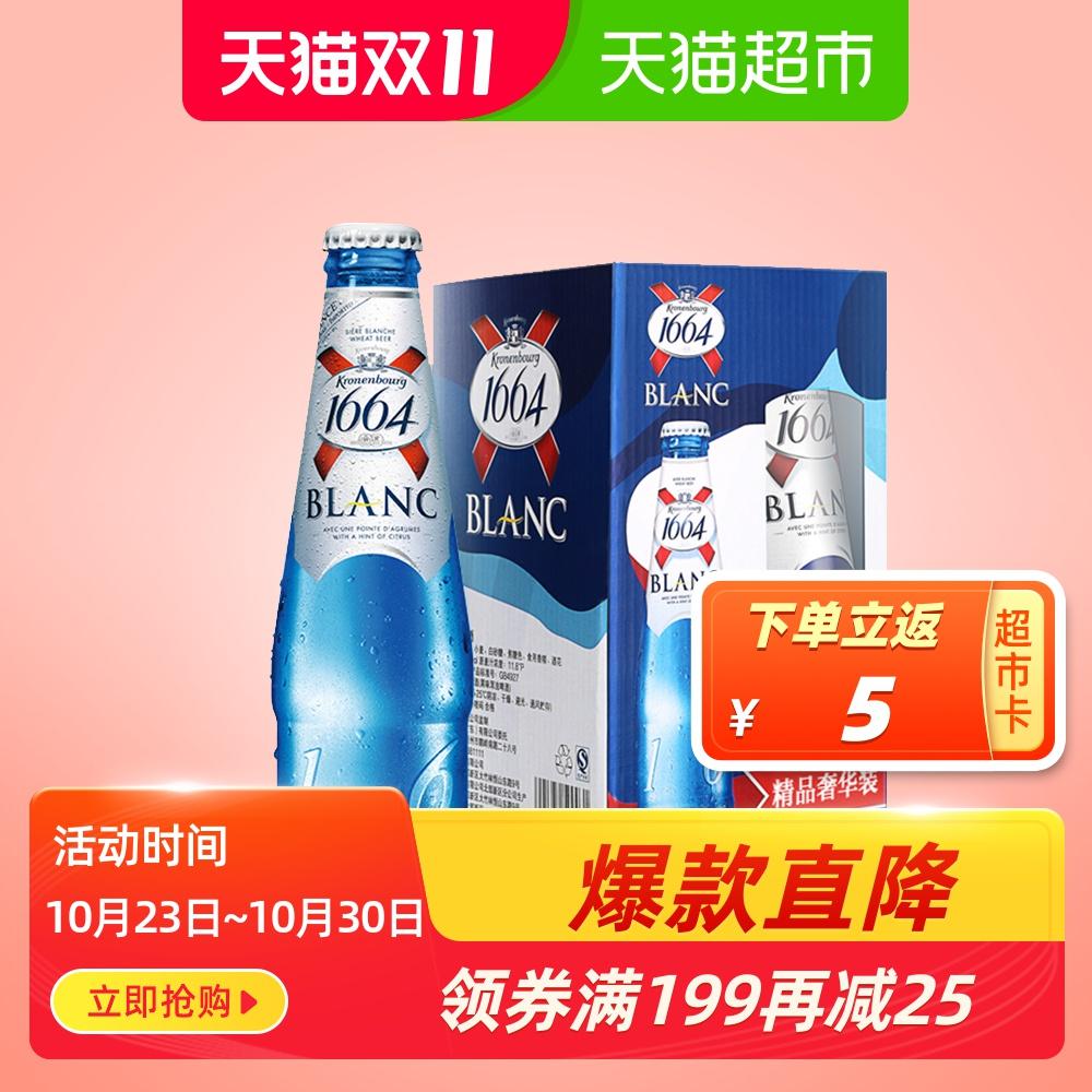1664啤酒白啤酒330ml*4瓶法国经典小麦粮食白啤酒礼盒嘉士伯官方