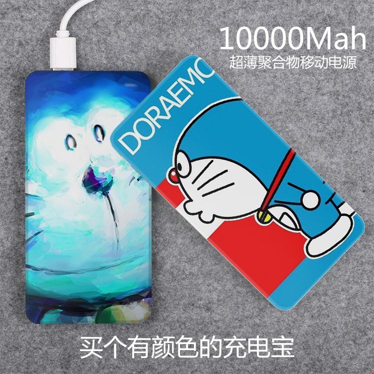 创意卡通手机移动电源情侣定制10000毫安超薄充电宝可爱哆啦a梦2