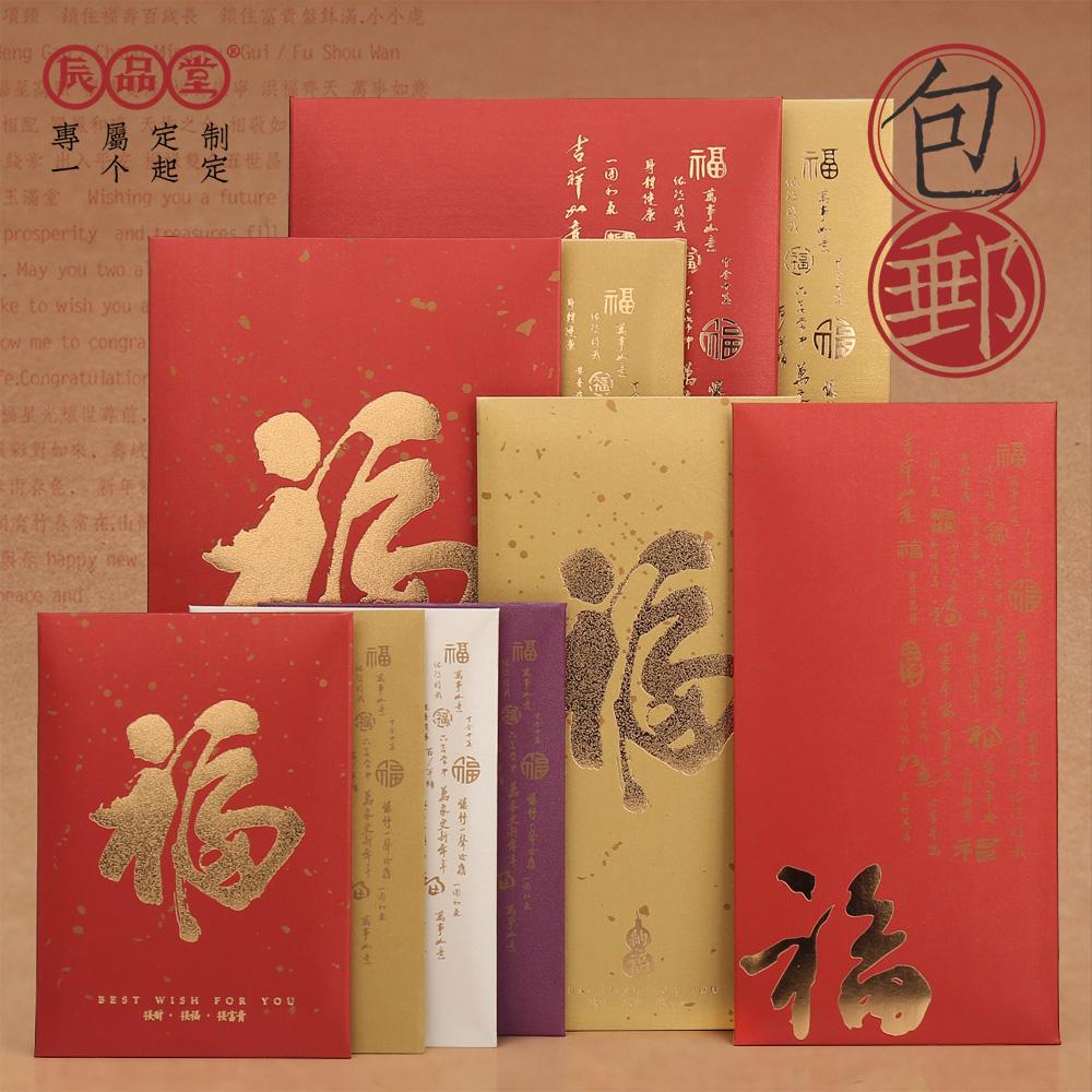 福字万元红包封新年福长辈创意大红包袋利是封金色定制LOGO辰品堂满1元可用1元优惠券