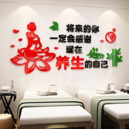 养生馆装饰品大厅布置美容店背景墙