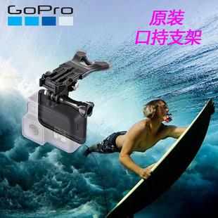 GoPro原装口持式支架hero8 7 6 5 4口咬嘴器osmo action固定配件