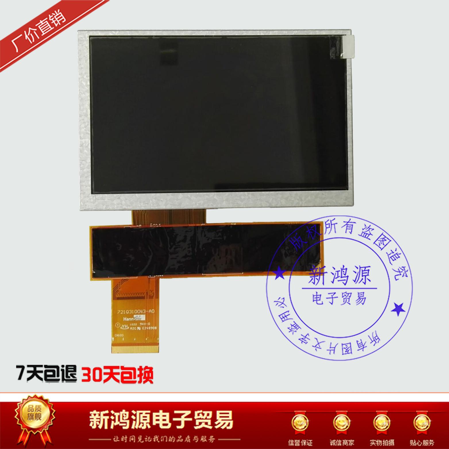 HSD050IDW1 -A30 mp4掌上电视GPS便携导航可另外配触摸