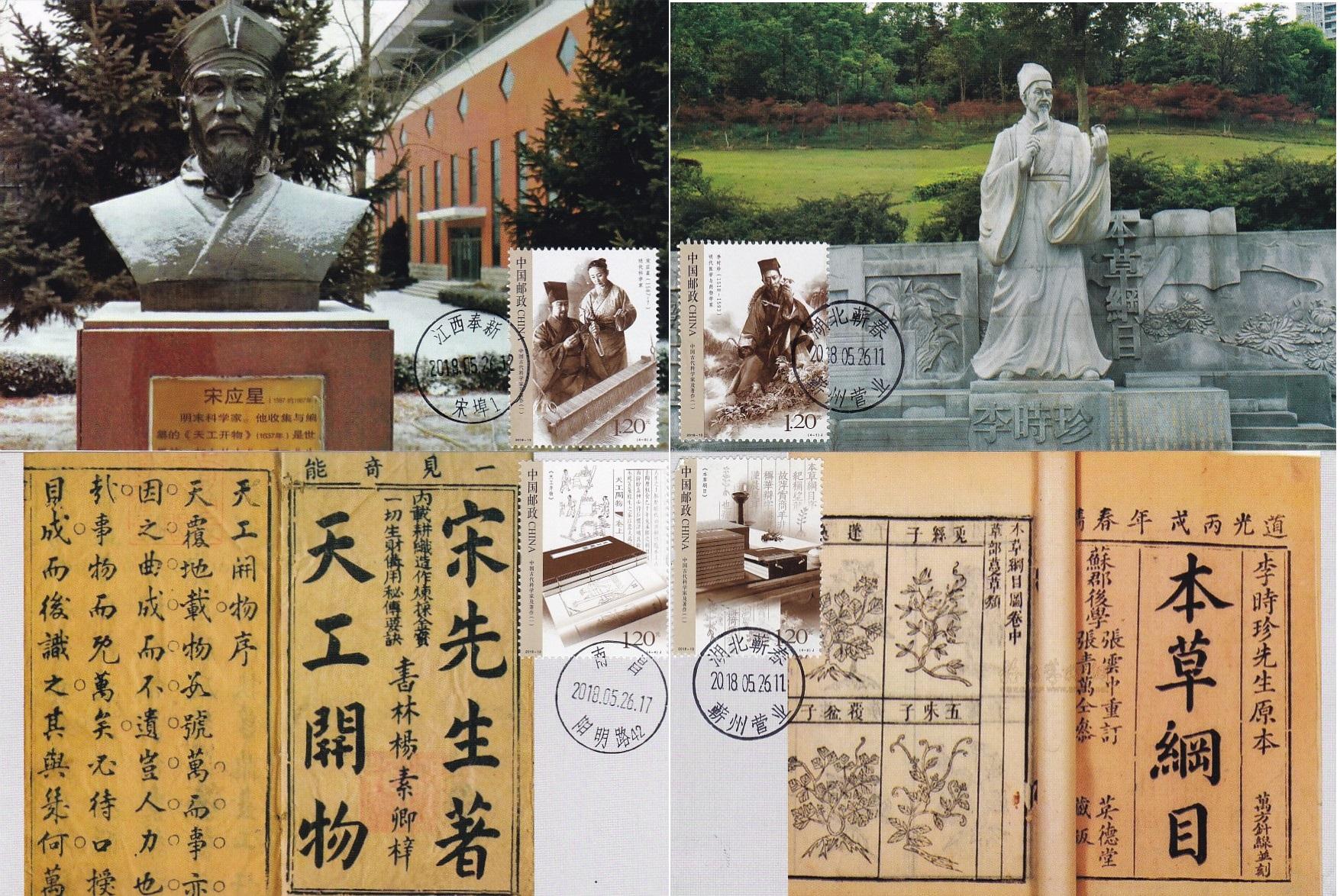 2018-13 Древний Китай поколение Ученые и книги Песня Yingxing Li Shizhen Limit Movie 4 полностью B стиль