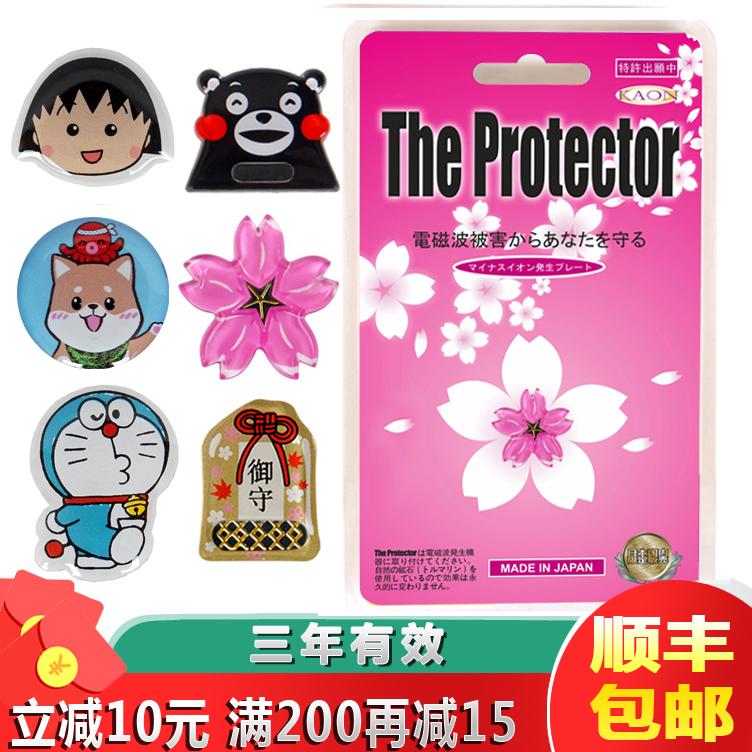 特价款日本正品The Protector手机防辐射贴 孕妇电脑防辐射贴纸