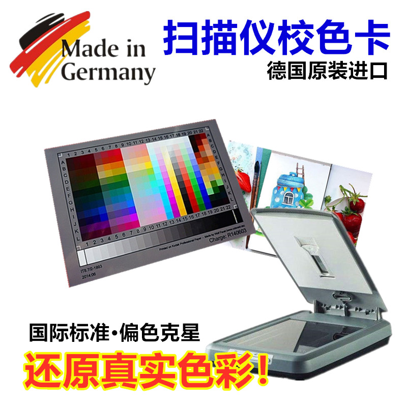 Scanner color card partial color killer HD professional hand painting watercolor animation works photos books and periodicals ancient books Photocopying