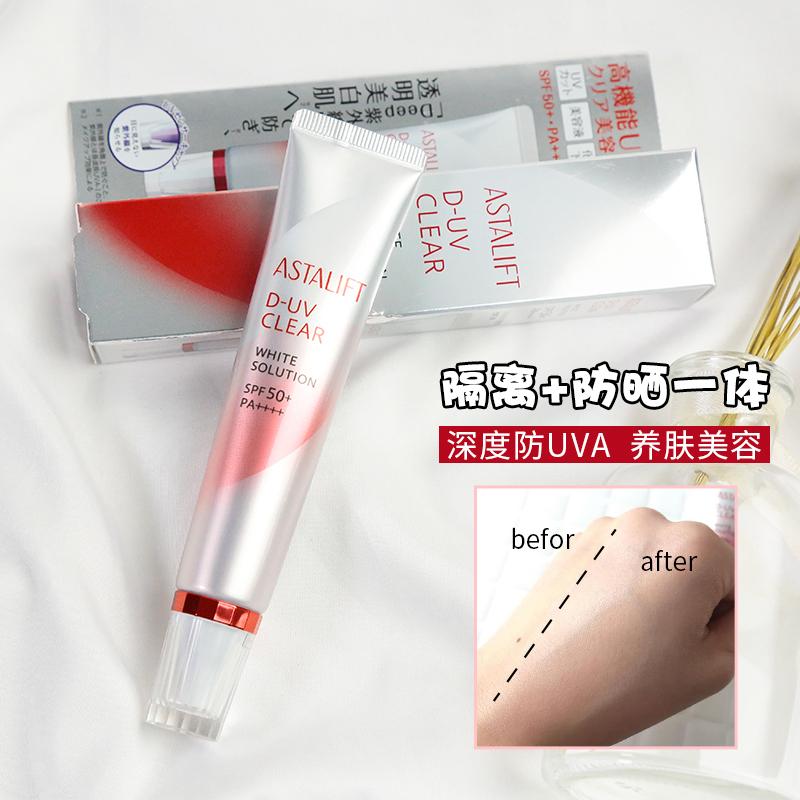 SPF50富士美容液提亮30g艾詩緹蝦青素防曬隔離霜ASTALIFT日本