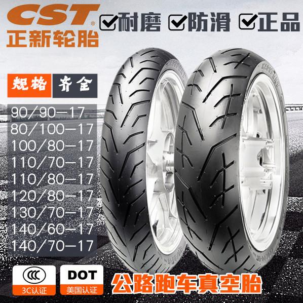 正新轮胎摩托车胎80/90/100/110/120/130/140/70/60-17真空轮胎