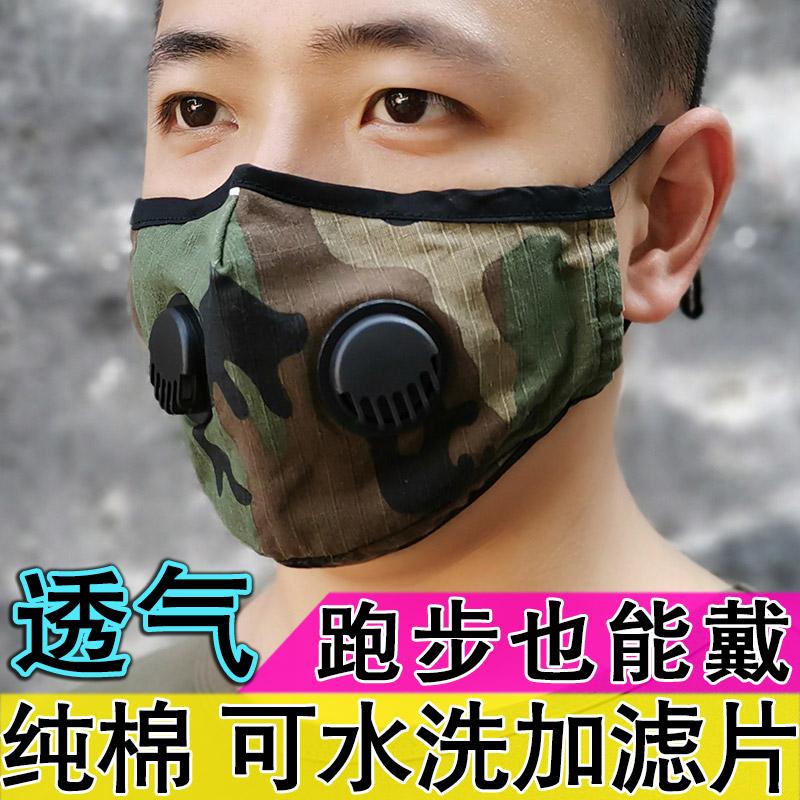 迷彩防尘防晒纯棉口罩可水洗重复使用男女带呼吸阀防雾霾薄款黑色