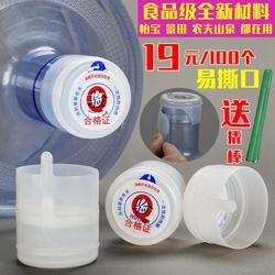 纯净水桶盖桶装水聪明盖大桶矿泉水桶盖子密封盖饮水机封口盖瓶盖
