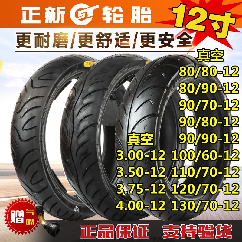 正新电动车轮胎80/90/100/110/120/130/60/70/80/90-12摩托车真空