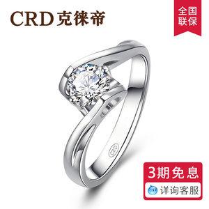 CRD克徕帝钻石戒指正品求婚结婚铂金戒指钻石女戒天使之吻钻戒女