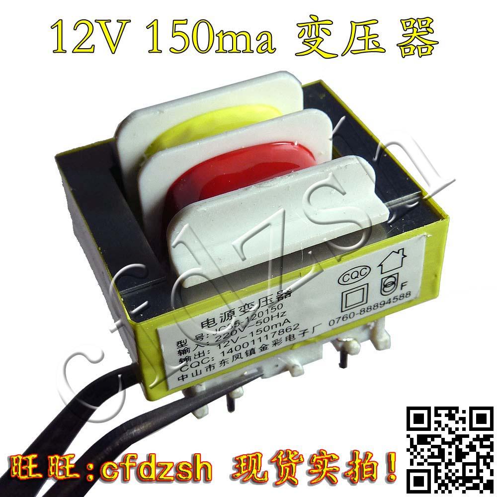 电源变压器/电饭煲/压力煲/消毒柜/洗衣机/电脑控制板用12V/150mA