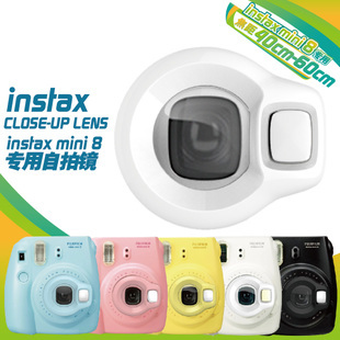 限7000张券新款 富士一次成像拍立得mini8相机专用自拍镜 近摄镜 多款选择