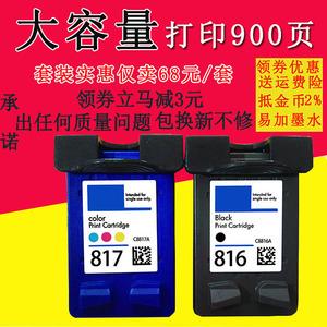 兼容惠普hp816墨盒HP817 378 2238 F388F22881406 2368打印机黑彩