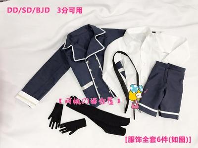 【追单】BJD娃衣 刀剑乱舞药研藤四郎cos服 4分 MDD