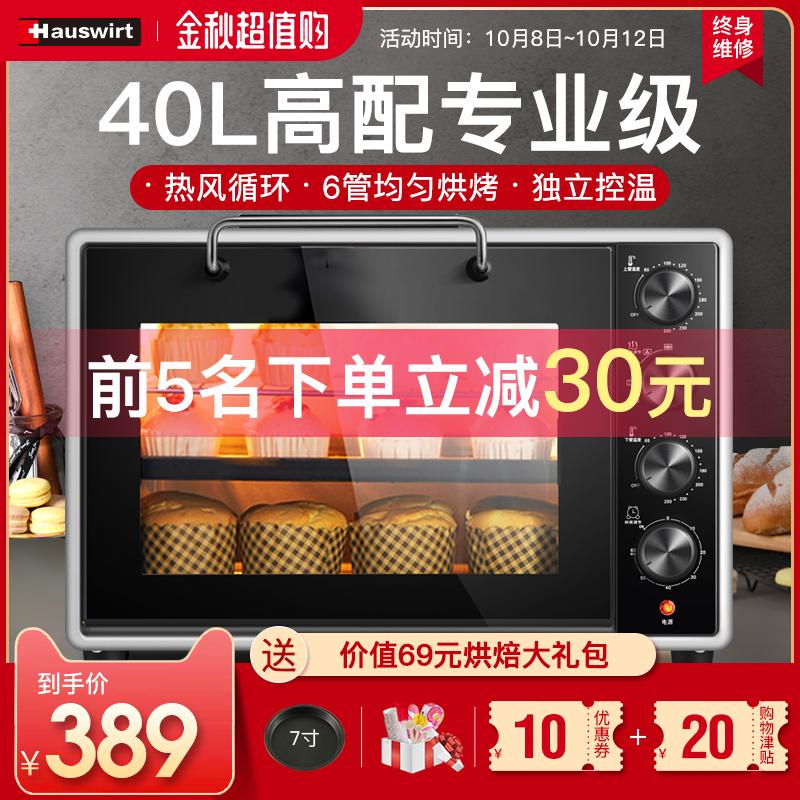 hauswirt /海氏a45家用烘焙烤箱热销19件手慢无