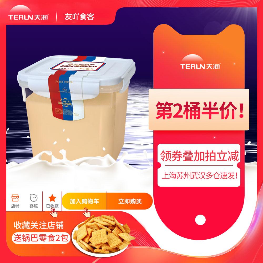 新品!terun天润佳丽俄罗斯炭烧1kg方桶装新疆炭烤润康老酸奶网红图片