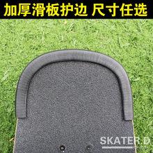 Снаряжение и экипировка > Борты для скейтборда.