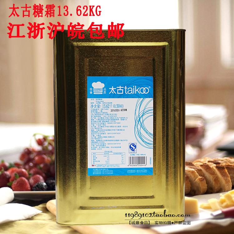 太古蓝标糖粉 幼滑糖霜icing sugar 太古糖霜13.62kg 烘焙糖粉